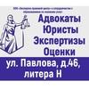 АДВОКАТЫ/ЮРИСТЫ РЯЗАНИ. ЭКСПЕРТНО ПРАВОВОЙ ЦЕНТР