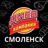 ООО «Диев и Компания» т. 8 (4812) 70-46-41