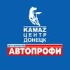 Автопрофи Донецк