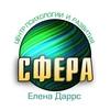 Центр психологии и развития человека Сфера Омск