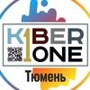 KIBERone Тюмень