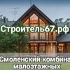 Smolensky Kombinat-Mpk