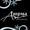 Салон красоты «Аюрма». Массаж. Пермь