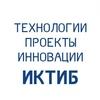 Технологии + Проекты + Инновации → ИКТИБ