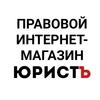 ЮРИСТЪ Правовой интернет-магазин
