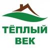 Утепление пенополиуретаном в Томске ППУ