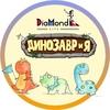 """ДинозавриЯ"" DiaMond : Минск"