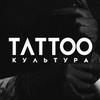 TATTOO Культура - тату в Минске