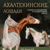Центр ахалтекинских лошадей | Продажа лошадей