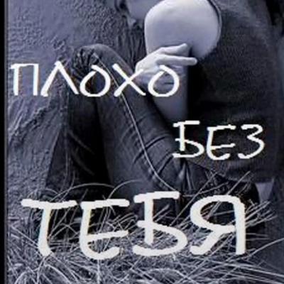 Надежда Романова, Тюмень