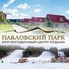 Круглогодичный центр отдыха «Павловский Парк»
