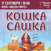 Кошка Сашка | Москва | 17.09 | MEZZO FORTE