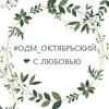 #ОДМ_ОКТЯБРЬСКИЙ