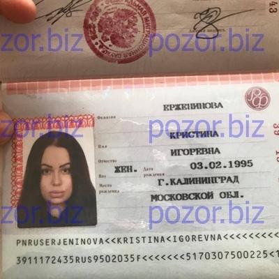 Ерженинова-Кристина Разыскивается-Мошенница