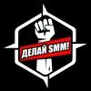 Конференция ДЕЛАЙ SMM!