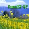Ст Таня 22-57, 22-55