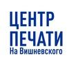 Центр Печати на Вишневского
