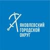 """Отрасль """"Образование"""" Яковлевского округа"""