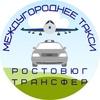 Междугороднее такси. РостовЮгТрансфер.