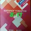 САДОВОД, ПОСУДА И МЕЛКАЯ БЫТОВАЯ ТЕХНИКА 8-11