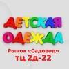 ТЦ Садовод | Детская одежда 2Д-22 корпус А