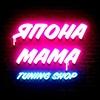 Япона Мама - Tuning shop