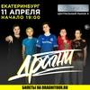 Драгни | 11 апреля | Екатеринбург