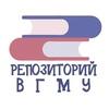 Репозиторий ВГМУ