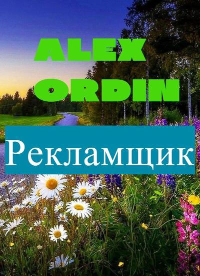 Александр Ордин, Копейск