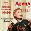 11.01   Леона и ТДЗ: квартирник в Москве
