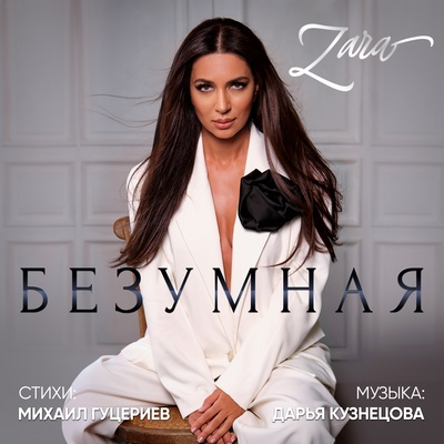 Зара Мгоян, Санкт-Петербург