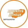 """Автошкола """"Автоклуб Донецк"""""""