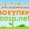 Совместные покупки  Ноябрьск www.100sp.net