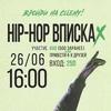 HIP-HOP ВПИСКА «X» | 26 ИЮНЯ @ BARBARA CLUB