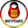 МАТРЁШКА - Новости Германии