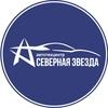 """Техцентр """"Северная Звезда"""" Ясенево"""