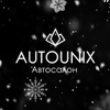Автоюникс Автосалон AUTOUNIX