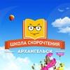 Школа скорочтения Архангельск
