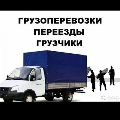 Газель Перевозкин, Зеленодольск