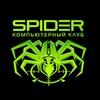 Spider | Компьютерный клуб