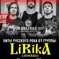 LIRIKA | РУССКИЙ РОК | BOLIVAR |