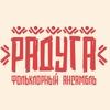 Образцовый Фольклорный ансамбль «РАДУГА» Москва
