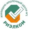 ЖИЛИЩНО-ИПОТЕЧНЫЙ ЦЕНТР №1 РИЭЛКОМ г. Балаково