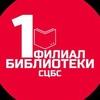 Библиотека-филиал № 1 Ставропольской ЦБС