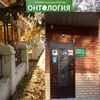 """Онтология"" / Центр психотерапии (ООПЦ)"