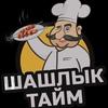 ШашлыкТайм - Доставка шашлыка Шушары Колпино