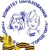 Комитет образования города Чита