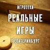 Выездная игротека ~ Реальные Игры ~ Екатеринбург