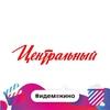 Кинотеатр «Центральный»   Кострома