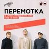 12 апреля, Перемотка в Москве